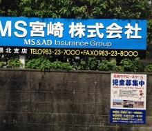 MS宮崎(株)県北支店(高鍋町)