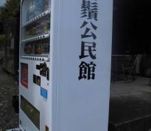 白鬚公民館自販機(川南町)