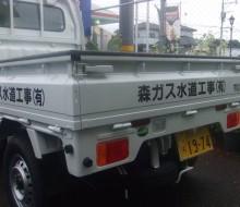 森ガス水道工事(有)営業車(木城町)