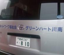 福祉会車両文字入れ(川南町)