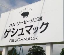 ゲシュマック建植サイン(川南町)