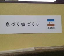 工建設壁面サイン(高鍋町)
