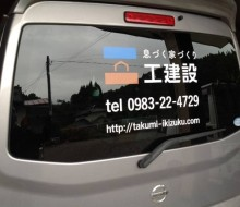 工建設営業車(高鍋町)