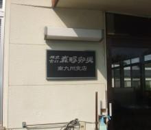 森孵卵場アルミ銘板サイン(川南町)