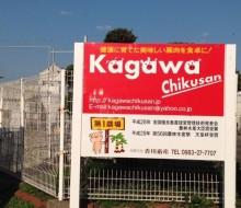 香川畜産第1・2農場(川南町)