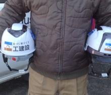 工建設ヘルメット(高鍋町)