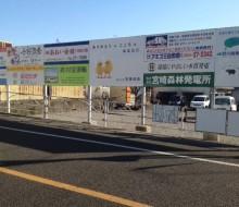 (株)児湯食鳥共同サイン(川南町)