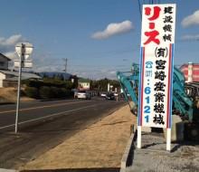 宮崎産業機械建植サイン(川南町)