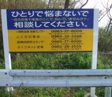 悩み相談看板(川南町)