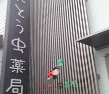 てんとう虫薬局(宮崎市)