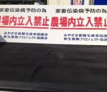 立入禁止プレート(養豚協議会)