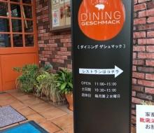 ゲシュマック電照サイン(川南町)