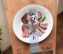 夏ギフトA型サイン(川南町)