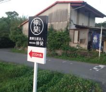 (株)伸昊誘導案内サイン(西都市)