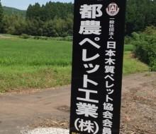 都農ペレット工業(株)(都農町)