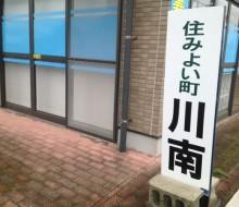 後援会事務所マーキング(川南町)