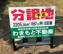 不動産サイン(わきもと不動産)