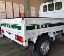 新田組車両マーキング(川南町)