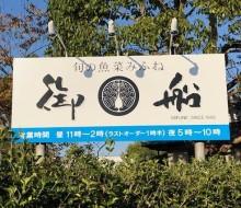 旬の魚菜「御船」(高鍋町)