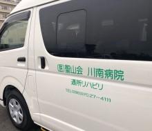 川南病院車両文字入れ(川南町)
