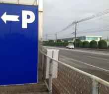 プリエールPサイン(川南町)