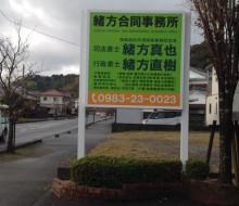 緒方合同事務所(高鍋町)