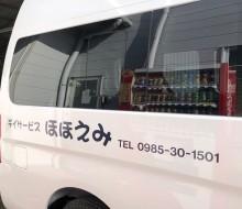 デイサービス車両(宮崎市)