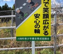 通学路サイン(川南町)