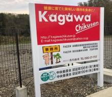 香川畜産HACCP認証サイン(川南町)