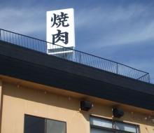 ひさなが塔屋サイン(川南町)