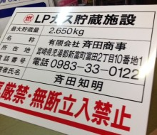LPガス貯蔵施設サイン(新富町)