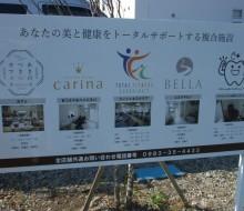 TFC施設案内サイン(高鍋町)