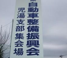 自動車整備振興会サイン(川南町)