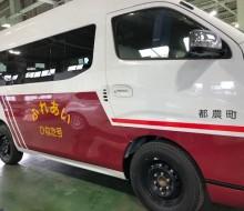 ふれあいバス(都農町)