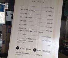 ヴィオラA型サイン(宮崎市)