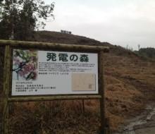 発電の森サイン(川南町)