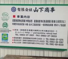 山下商事事業内容サイン(川南町)