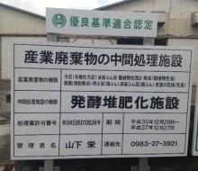 山下商事処理施設サイン(川南町)