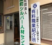 シルバー人材センター(川南町)