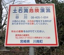 土石流サイン(川南町)