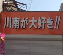 壁面サイン(川南町)