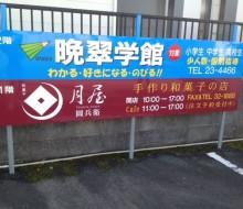 晩翠学館&月屋サイン(高鍋町)