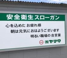 (株)ヤマウスローガン(川南町)