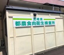 都農食肉衛生検査所(都農町)