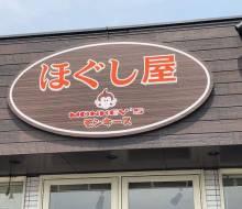 ほぐし屋(川南町)