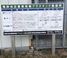 廃プラスチック集積所(川南町)