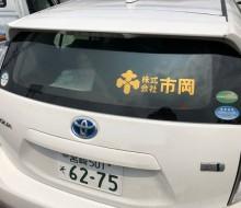(株)市岡(佐土原町)