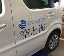「空と海」送迎車(川南町)