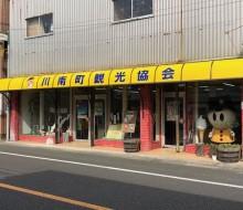 川南町観光協会(川南町)