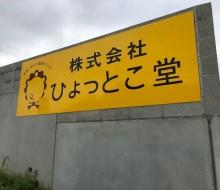 ひょっとこ堂(高鍋町)